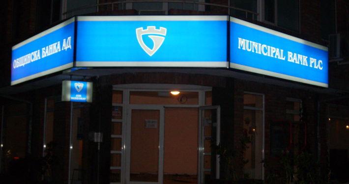 светеща реклама за банка