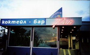 Светещ тотем Супермаркет РАЙ - Петрич