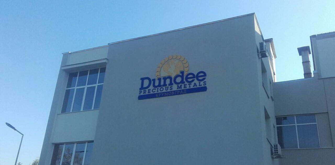 Обемно лого Dundee