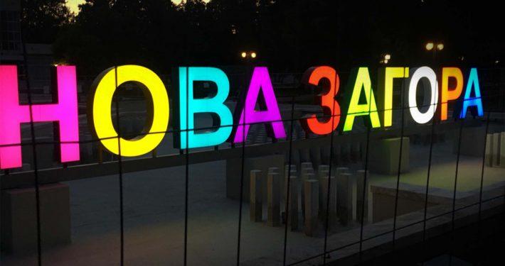 обемни букви със светодиодно осветление