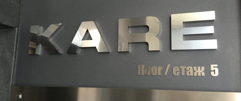 Интериорна реклама KARE