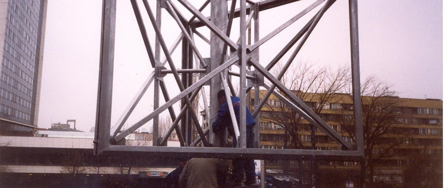 Изработка и монтаж на метални конструкции