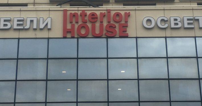 Светещи обемни букви - Interior House
