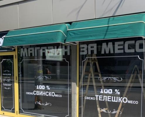 Светещи реклами MeatBox