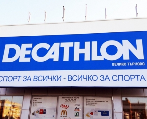 Рекламно пано Декатлон