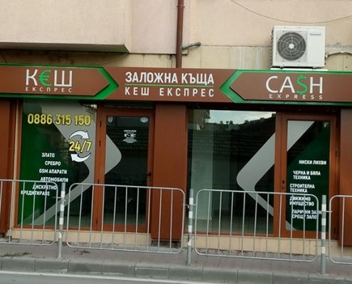 Външна светеща реклама за фасада