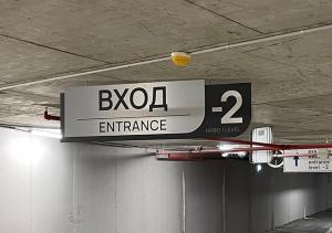 Информационна табела за подземен паркинг