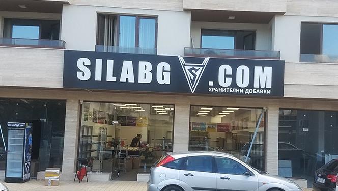 Обемни букви и лого