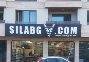 Фасадна реклама с обемни букви